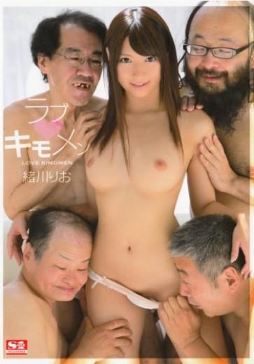【モザ有】 ラブ◆キモメン 緒川りお