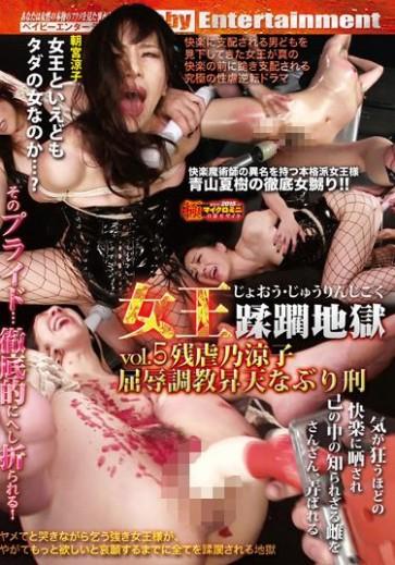 【モザ有】 女王蹂躙地獄 vol.5 残虐乃涼子 屈辱調教昇天なぶり刑 朝宮涼子