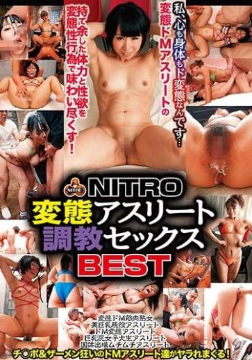 【モザ有】 NITRO 変態アスリート調教セックス BEST