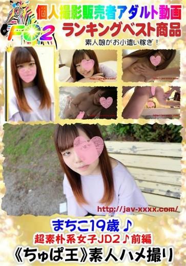 【無修正】 まちこ19歳♪超素朴系女子JD2 DISC.1