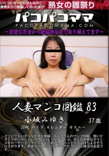 【無修正】 パコパコママ 人妻マンコ図鑑 vol.83 小坂みゆき