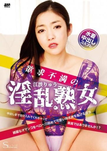 S Model SSDV 20 欲求不満の淫乱熟女 : 江波りゅう