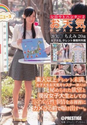 【モザ有】 シロウトハンター2・20
