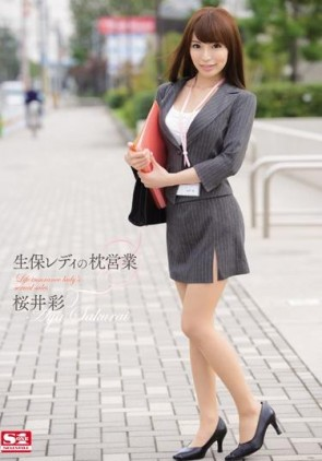 【モザ有】 生保レディの枕営業 桜井彩