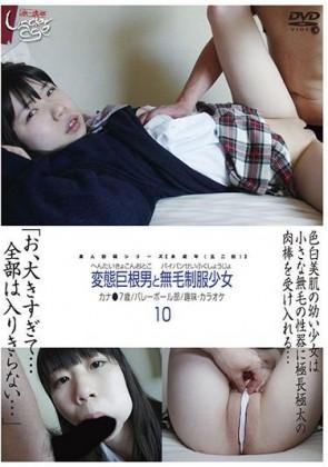 【モザ有】 未成年(五二四)変態巨根男とパイパン制服少女 10
