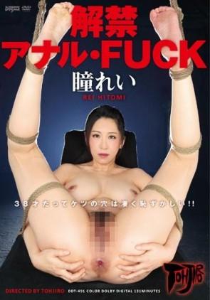 【モザ有】 解禁アナル・FUCK 瞳れい