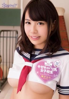【モザ有】 kawaii* High School 学校でセックchu キセキのハミ乳女子校生 稀夕らら