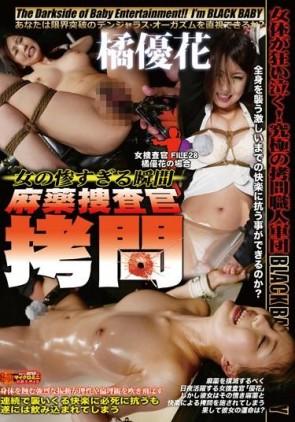 【モザ有】 女の惨すぎる瞬間 麻薬捜査官拷問 女捜査官 FILE 28 橘優花の場合