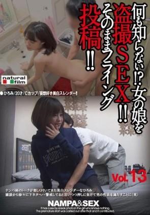 【モザ有】 何も知らない!?女の娘を盗撮SEX!!そのままフライング投稿!!vol.13