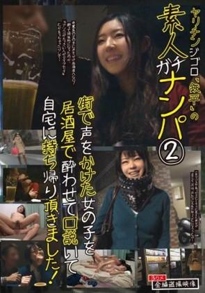 【モザ有】 ヤリチンジゴロ「鉄平」の素人ガチナンパ2