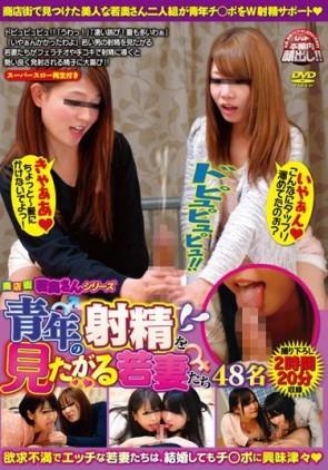 【モザ有】 商店街若奥さんシリーズ 青年の射精を見たがる若妻たち48名