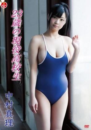 【モザ有】 23歳の現役高校生/中村真理