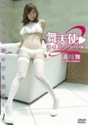 【モザ有】 舞天使 マイエンジェル2/湯川舞