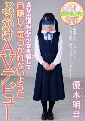 【モザ有】 AV出演NGの少女を騙して目隠しで気づかれないようにぶっかけAVデビュー 優木明音