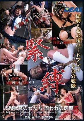 【モザ有】 SM獄窓の女たち 囚われの肉魔 5