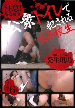【モザ有】 公衆トイレで犯される女子校生