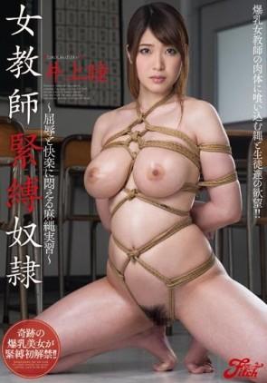 【モザ有】 女教師緊縛奴隷~屈辱と快楽に悶える麻縄実習~ 井上瞳
