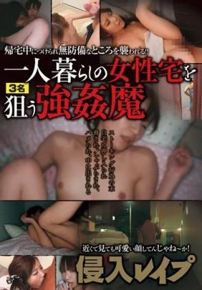 【モザ有】 一人暮らしの女性宅を狙う強姦魔