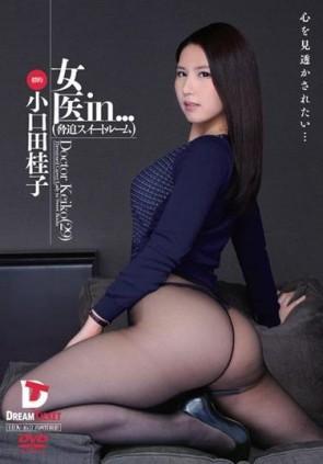【モザ有】 女医in… [脅迫スイートルーム] Doctor Keiko(29)
