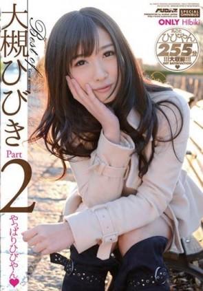 【モザ有】 Best of 大槻ひびき part2