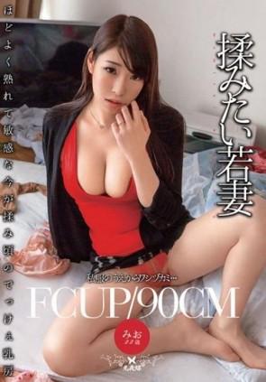 【モザ有】 揉みたい若妻 香山美桜
