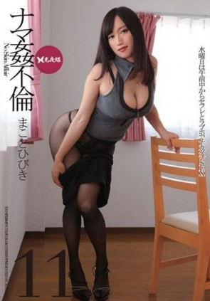 【モザ有】 ナマ姦不倫11