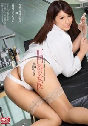【モザ有】 肛門科の女医 星野ナミ