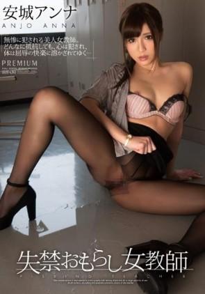 【モザ有】 失禁おもらし女教師 安城アンナ