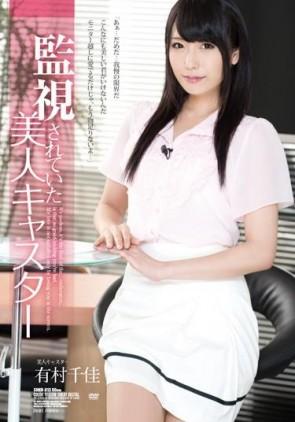 【モザ有】 監視されていた美人キャスター 有村千佳