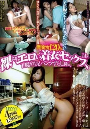 【モザ有】 興奮度120% 裸よりエロい着衣セックス 下脱ぎ片足パンツずらし挿入14人