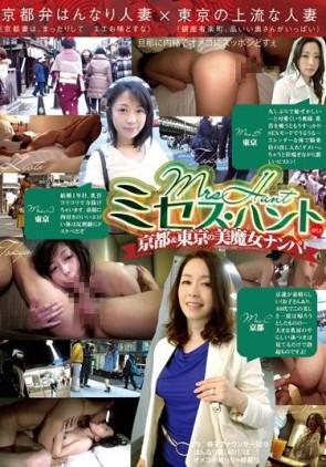 【モザ有】 ミセスハント No.5 京都&東京の美魔女ナンパ
