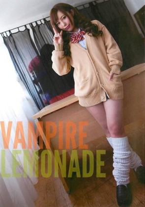 【モザ有】 VAMPIRE LEMONADE 櫻木梨乃