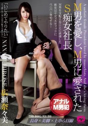 【モザ有】 M男を愛し、M男に愛された S痴女社長 広瀬奈々美