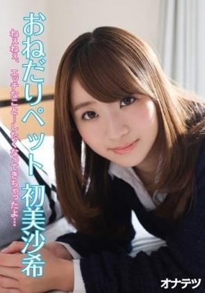 【モザ有】 初美沙希、おねだりペット
