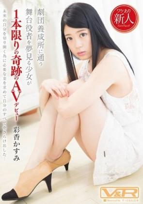 【モザ有】 劇団養成所に通う舞台役者を夢見る少女が1本限りの奇跡のAVデビュー 彩香かすみ