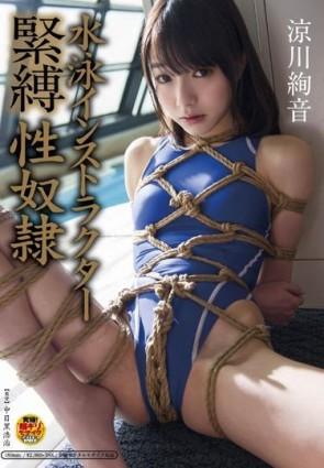 【モザ有】 涼川絢音 水泳インストラクター緊縛性奴隷