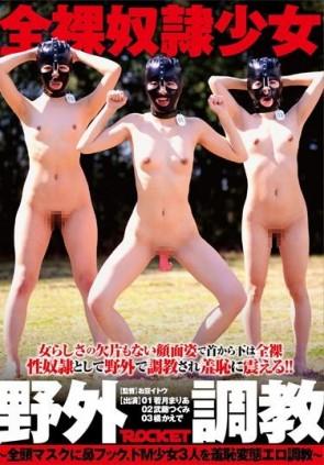 【モザ有】 全裸奴隷少女野外調教
