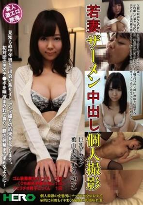 【モザ有】 若妻ザーメン中出し個人撮影 巨乳Fカップ 葉山美空(仮名・20才)