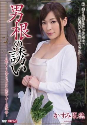 【モザ有】 男根の誘い かすみ果穂
