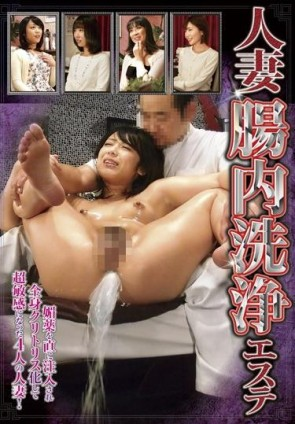 【モザ有】 人妻腸内洗浄エステ