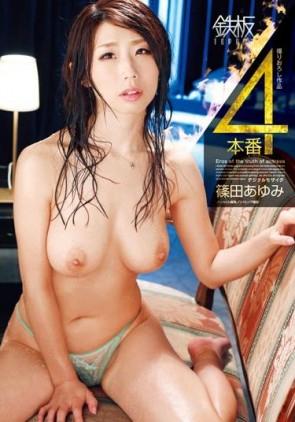 【モザ有】 4本番 篠田あゆみ