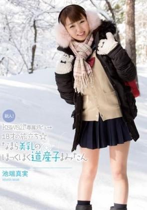 【モザ有】 新人!kawaii*専属デビュ→18才の旅立ち☆なまら美乳のほっくほく道産子まみたん 池端真実