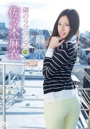 【モザ有】 隣のラフランス/佐々木麻衣