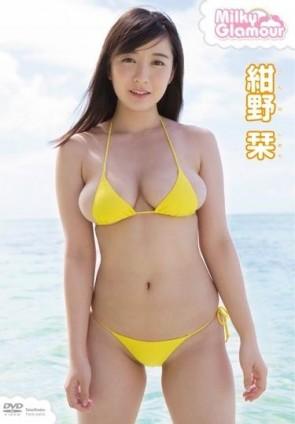 【モザ有】 ミルキー・グラマー/紺野栞