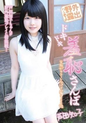 【モザ有】 ハジめての野外露出 ドキドキ羞恥さんぽ 芦田知子