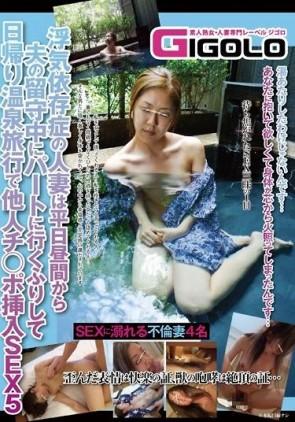 【モザ有】 浮気依存症の人妻は平日昼間から夫の留守中にパートに行くふりして日帰り温泉旅行で他人チ●ポ挿入SEX 5