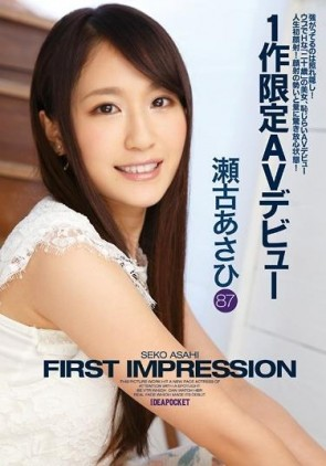 【モザ有】 FIRST IMPRESSION 87 瀬古あさひ