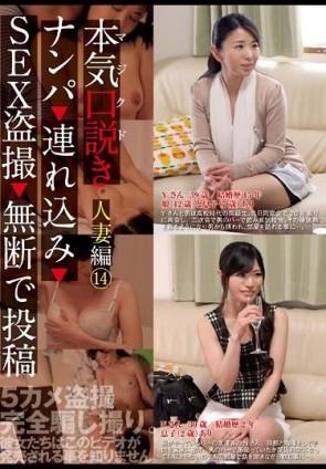 【モザ有】 本気(マジ)口説き 人妻編 14 ナンパ→連れ込み→SEX盗撮→無断で投稿