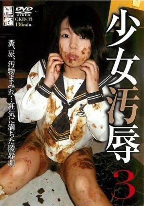 【モザ有】 少女汚辱3