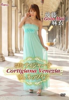 【モザ有】 Cortigiana Venezia コルティジャーナ ヴェネッツイア/後藤麻衣